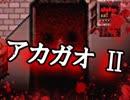 「実況」赤い食パ〇マンから逃げるぜぃⅡ! Last
