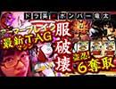 攻略タッグTV#7「ドラ美&ボンバー竜太」(盗忍!剛衛門/シンデレラブレイド3)(パチスロ)