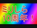 【当日編】ミリしら10周年ラジオ【4/5】