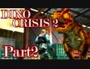 【ディノクライシス2】激烈!愚かな人類と恐竜の死闘【初見実況】Part2