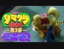 【クラッシュ】リマクラ騒道中 第3部 ステージ12【実況】