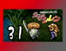 第25位:卍【不定期シレン日記】part31