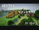 【Minecraft】脱サラして牧場をはじめるマインクラフト #7 我が家