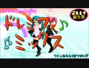 【ぷちミク誕生祭2017】ドレミファミックス