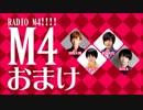 【オマケ】RADIO M4!!!!  10月15日放送