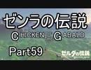 【ゼルダBoW】結月ゆかりのゼンラの伝説 CHECKEN OF THE GABALD【初見】その59