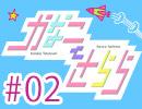 『かなことさらら』 #02【ラジオ版】