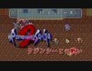 【バンブラP】クジンシーとの戦い(ロマサガ2)