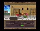 SFC版ファーランドストーリーを素人実況プレイ Part7【ステージ4-1】