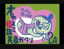 オヤスミ怪談黄泉ガタリ:第2夜【H29.10.17.23:18】