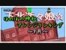 月間ほのぼの神社アレンジランキング.SWK 17年9月