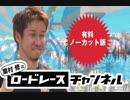 栗村修のロードレースチャンネル 2017/10/19公開分