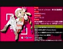 【紅楼夢13】Re:End of a Dream -東方紅魔郷編-【クロスフェードデモ】