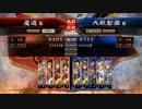 魔道の三国志大戦リプレイ動画29