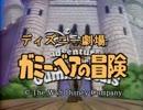 ディズニー劇場 ガミー・ベアの冒険 OP1