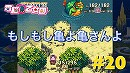 【聖剣伝説3】実況者もキャラも女だらけの聖剣伝説#20【あい...