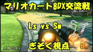 【マリオカート8DX交流戦】Ls vs Sw【前編】