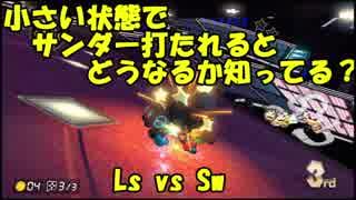 【マリオカート8DX交流戦】Ls vs Sw【後編】