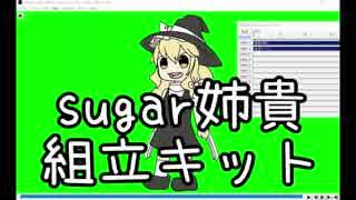 Sugar姉貴組立キット ※2019/10/06更新