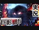 突然、巨大怪獣や巨大ヒーローが現れたら【巨影都市実況#1】 thumbnail