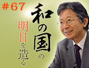 馬渕睦夫『和の国の明日を造る』 #67