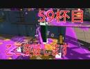 【スプラトゥーン2】ジャイロオフ勢が最強S+目指します!【59杯目】