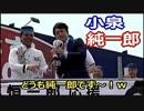 10/18【小泉進次郎】氏が沖縄で、父親名の「小泉純一郎」と紹介される ((((
