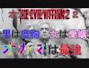 【実況】オカマブレイク2(サイコブレイク2)NIGHTMARE part1