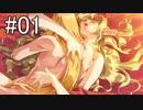 【R-18】PC版ドラゴンナイト4【01】