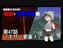 【Minecraft】龍龍龍の高さ縛り 第47話「ネザー要塞③」【ゆっくり実況】