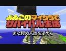 【第二期第2回】よゐこのマイクラでサバイバル生活  2nd seasonマイクラ実況 thumbnail