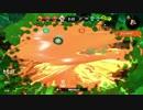 【Splatoon2】ローラーカンスト勢によるガチマッチpart9