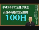 日本国憲法 第二十四条〔家族関係における個人の尊厳と両性の平等〕
