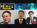 【高橋洋一・藤井聡】 ザ・ボイス 20171019