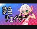 (V)・∀・(V)<↑←↑