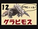 20代♀がモンスターハンターワールド発売まで修行実況12【MHP2G】