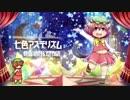 第20位:【東方民族風アレンジ】七色アステリズム【遠野幻想物語】