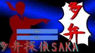 【幕末志士】多弁探偵SAKA【実況プレイ】