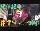 【実況】怪獣を愛する男が絶体絶命『巨影』都市を全力で楽しむ part1 thumbnail