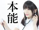 第46位:【石川綾子】本能をヴァイオリンで演奏してみた!