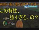 #008 Nintendo Switch Champion Jockey Special 実況プレイ ~新人賞を目指す編2~