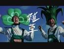 第36位:雑草 / ヒカキン&セイキン thumbnail