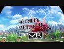 【PSVR】乖離性ミリオンアーサーVR part1