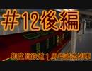 【VRM5】ニコ鉄に見放された故郷を救う!盆州鉄道開発記【#12B】