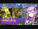 第99位:新・ゆかりんクラー第3話(スプリンクラー&スプラトゥーン2実況)