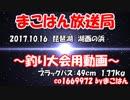2017.10.16琵琶湖バス49cm 1.77kg