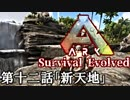 【ARK: Survival Evolved】脳筋が行く恐竜生活 第十二話「新天地」