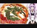 第97位:【NWTR食堂】マルゲリータピザ【第21羽】