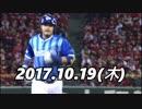 プロ野球CS 2017 今日のホームラン 2017.10.19