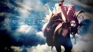 「Azure Dust」/巡音ルカV4X